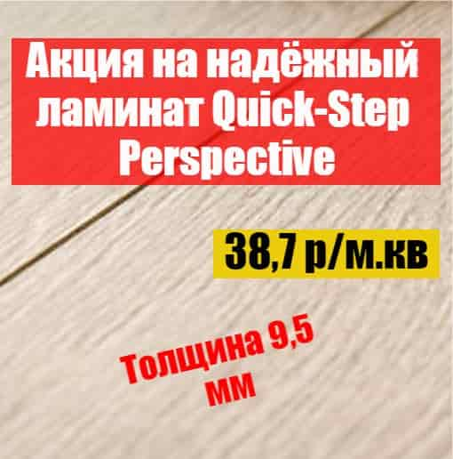 Never endless story. Акция на ламинат Quick-step Perspective продлена!